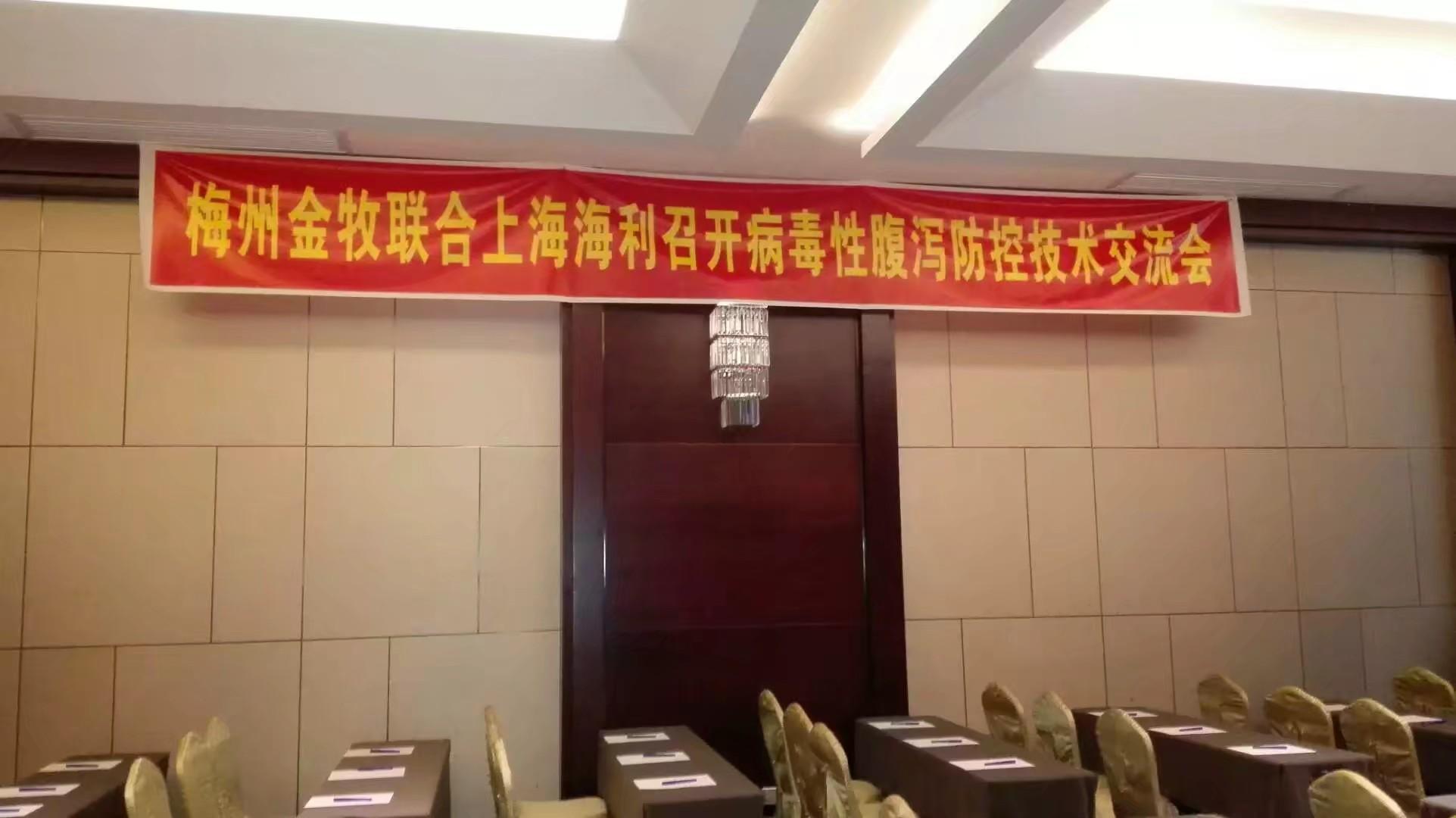 梅州ballbet贝博在线联合上海海利召开病毒性腹泻防控技术交流会