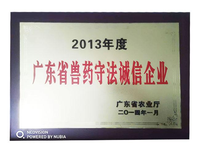 广东省兽药守法诚信企业